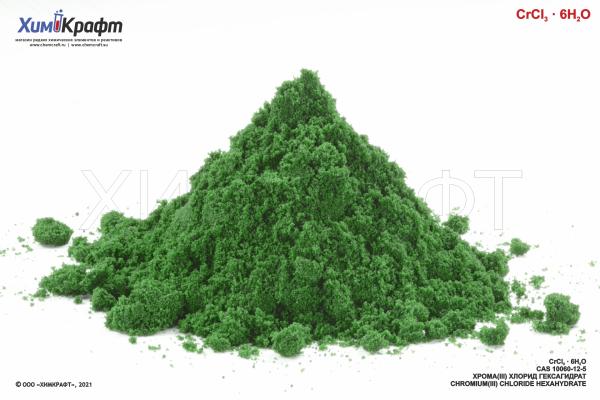 Хрома (III) хлорид гексагидрат, 99% (чда)