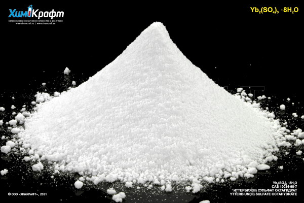 Иттербия (III) сульфат октагидрат, 99.99%