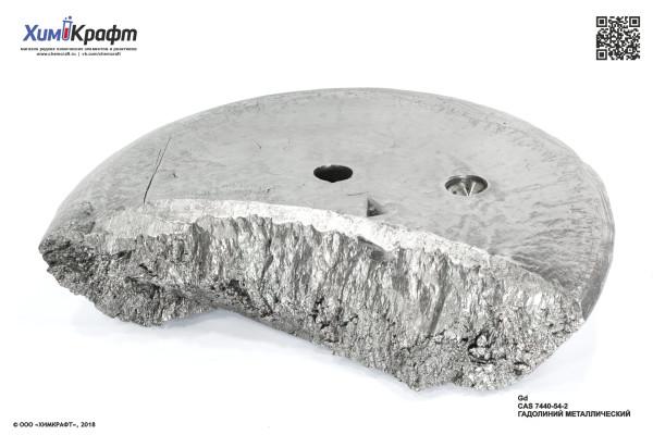 Гадолиний металлический плавленный, 99,9%