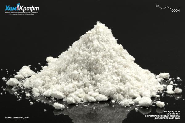 3-Бромпропионовая кислота, 98% (ч)