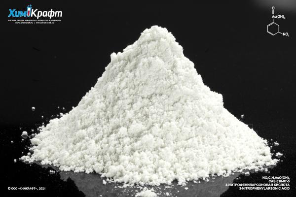 3-Нитрофениларсоновая кислота, 99% (ч)