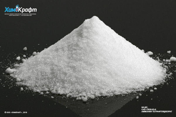 Аммония тетрафтороборат, 97.5% (ч)