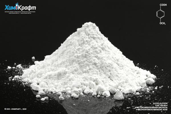 4-Метоксибензойная кислота, 99% (ч)