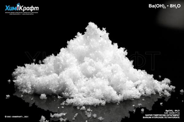 Бария гидроксид октагидрат, 98% (хч)