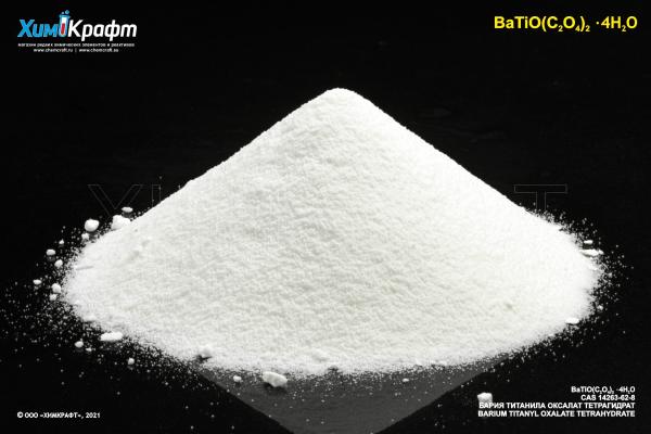 Бария-титанила оксалат тетрагидрат, 99.99% (осч 7-3)
