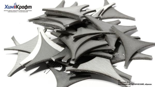 Бериллий металлический, обрезки (99,9%)