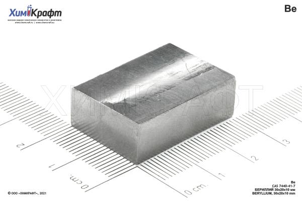 Бериллий металлический брусок 99,9% (30х20х10мм)