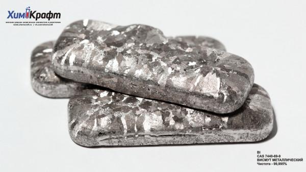 Висмут металлический, слиток 99,995%