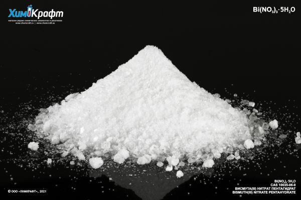Висмута (III) нитрат пентагидрат, 99.99% (осч 13-3)