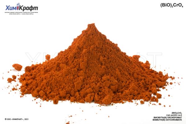 Висмута (III) оксихромат, 99% (ч)