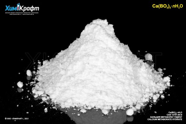 Кальция метаборат гидрат, 99% (ч)