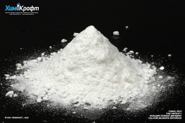 Кальция селенат дигидрат, 98% (ч)