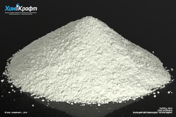 Кальция метаванадат тетрагидрат, 99% (ч)
