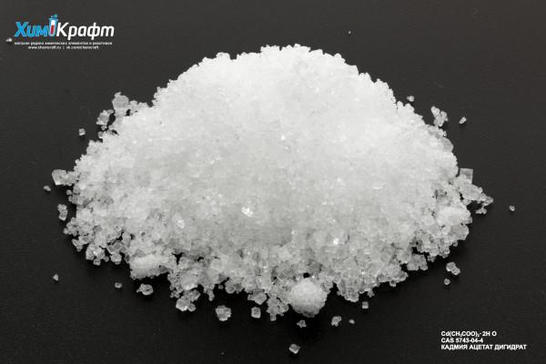 Кадмия ацетат дигидрат, 99.5% (чда)