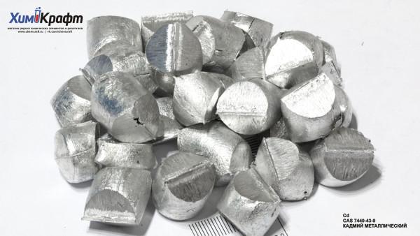 Кадмий металлический, 99.96% (чда)