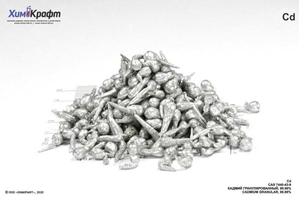 Кадмий металлический гранулированный, 99.96% (чда)
