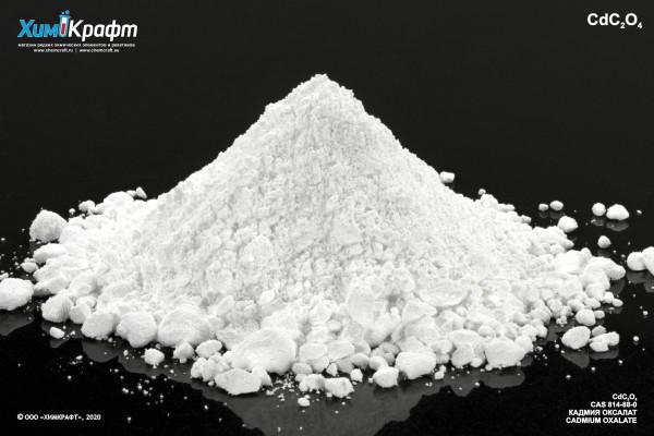 Кадмия оксалат, 99% (ч)
