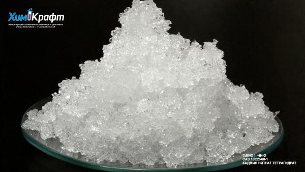 Кадмия нитрат тетрагидрат, 99% (чда)