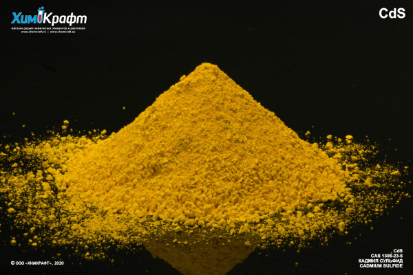 Кадмия сульфид, 99% (хч, для полупроводников)