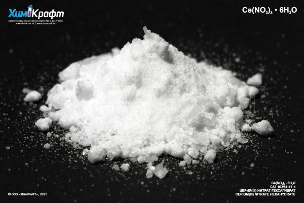 Церия (III) нитрат гексагидрат, 98% (ч)