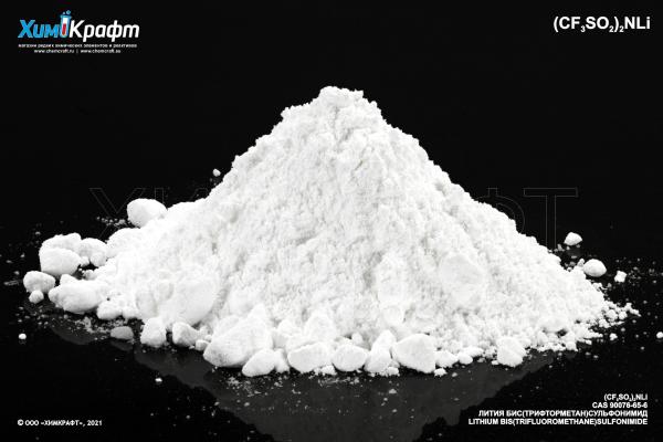 Лития бис(трифторметан)сульфонимид, 99.95%