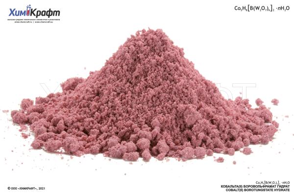 Кобальта (II) боровольфрамат n-гидрат, 99% (ч)