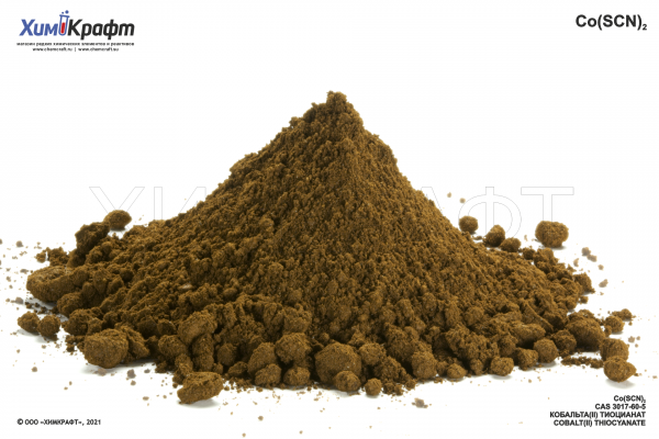 Кобальта (II) тиоцианат, 99% (ч)