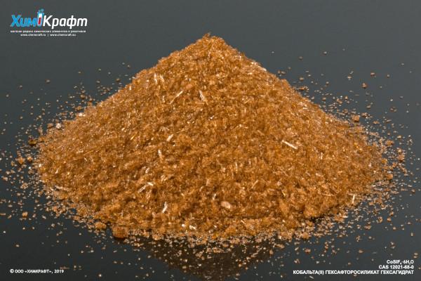 Кобальта (II) гексафторосиликат гексагидрат, 99% (ч)