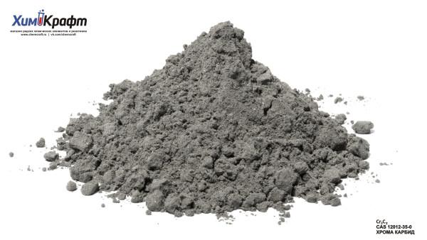 Хрома карбид, 99% (ч)