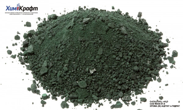 Хрома (III) ацетат гидрат, 99% (ч)