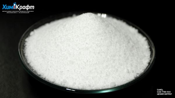 Цезия нитрат, 99.9% (осч 19-3)