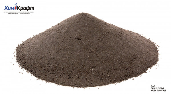 Меди (I) оксид, 96% (чда)