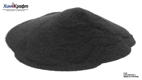 Меди (I) сульфид, 99% (ч)