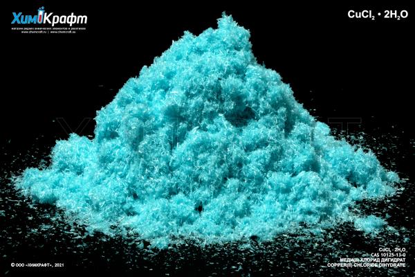 Меди (II) хлорид дигидрат, 99.5% (чда)