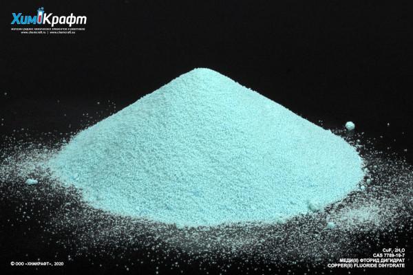 Меди (II) фторид дигидрат, 99% (хч)