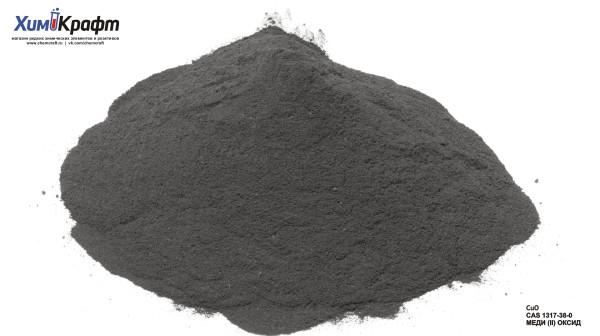 Меди (II) оксид, 99.9% (осч 9-2)