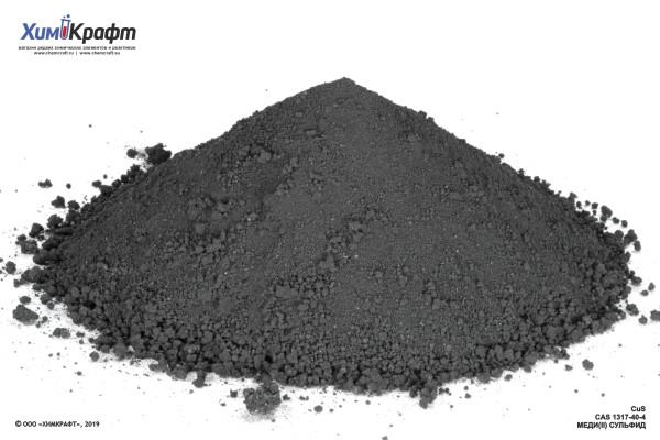 Меди (II) сульфид, 99% (ч)