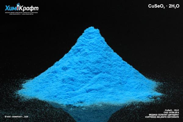Меди (II) селенит дигидрат, 99.9%