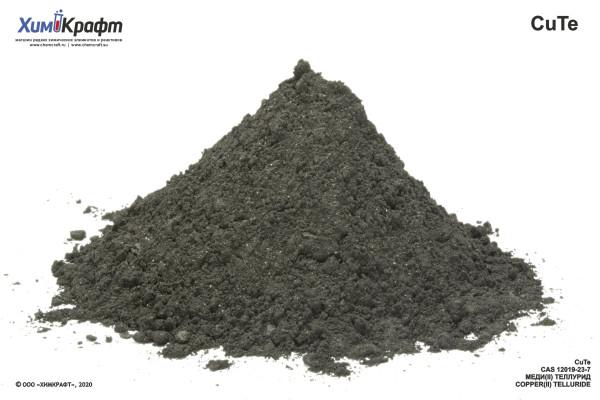 Меди (II) теллурид, 99% (ч)