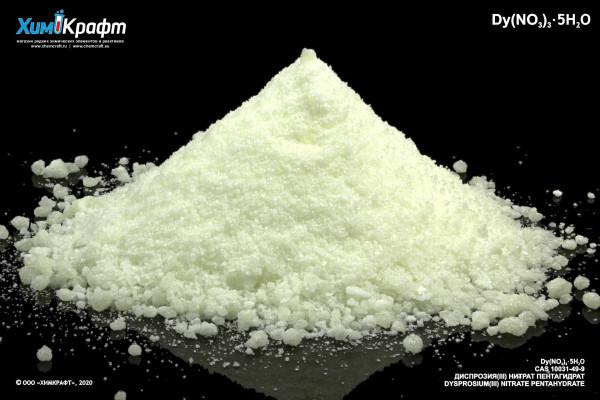 Диспрозия (III) нитрат пентагидрат, 99.9%