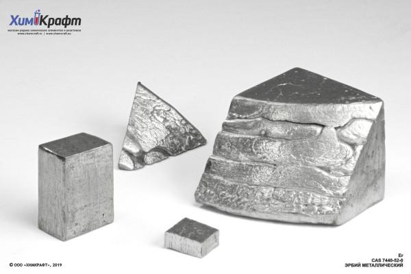 Эрбий металлический плавленный, 99.9% (ЭрМ-1)