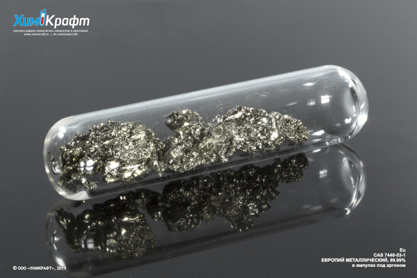 Европий металлический, дендриты. Ампулы под аргоном, 99.99% (нетто 10 грамм)
