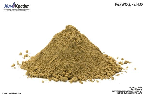 Железа (III) вольфрамат гидрат, 98% (ч)