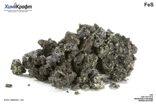 Железа (II) сульфид куски, 99%
