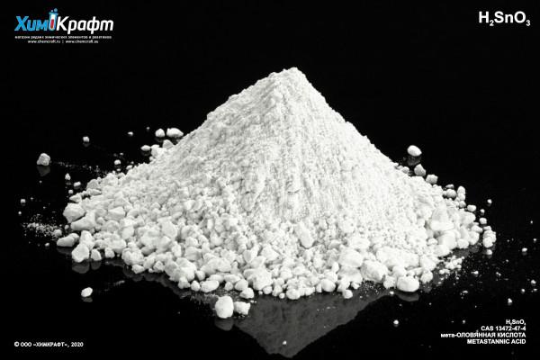 мета-Оловянная кислота, 99%