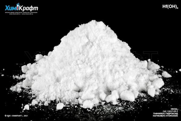 Гафния (IV) гидроксид, 99%