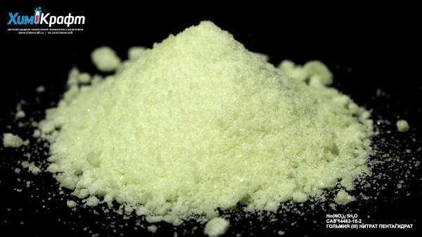 Гольмия (III) нитрат пентагидрат, 99% (хч)