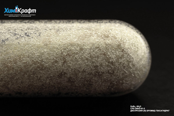 Диспрозия (III) бромид гексагидрат, 99% (хч)