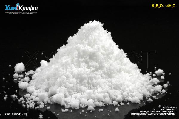 Калия тетраборат тетрагидрат, 99.5% (ч)