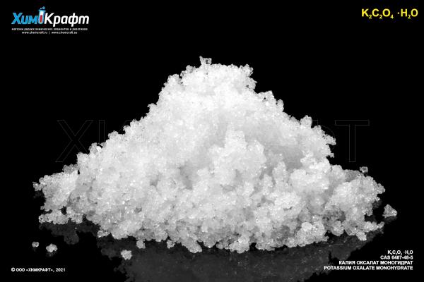 Калия оксалат моногидрат, 99.8% (чда)